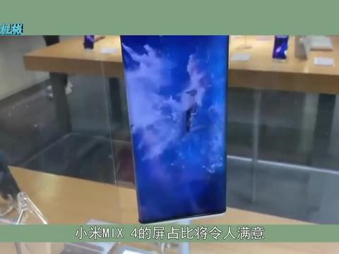 小米11只是开胃菜,小米MIX4才是旗舰,屏下指纹+屏下镜头