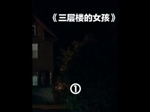 第一集,外国的每一栋百年老宅都是有故事的,看你有没有胆子住了