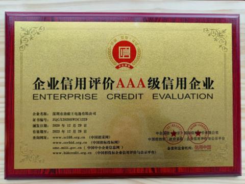 深圳市劲霸王电池有限公司-企业官网介绍