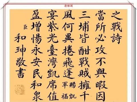 清朝中期权臣和珅,传世的8幅精品书作展,网友:远超当今书法家