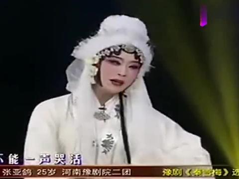 梨园春:25岁青年演员演唱《秦雪梅》选段,这哭的可是真痛
