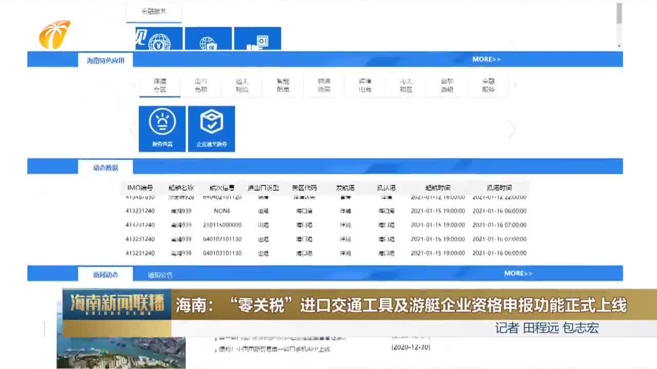 """海南:""""零关税""""进口交通工具及游艇企业资格申报功能正式上线"""