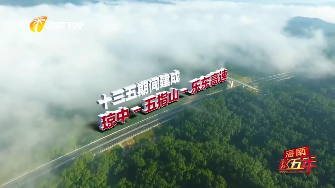 """海南这五年:扎实推进""""五网""""基础设施 构建与自由贸易港相适应的现代化基础设施体系"""