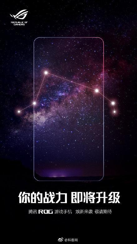 华硕ROG4电竞手机的电池容量据说会达到6000mAh……