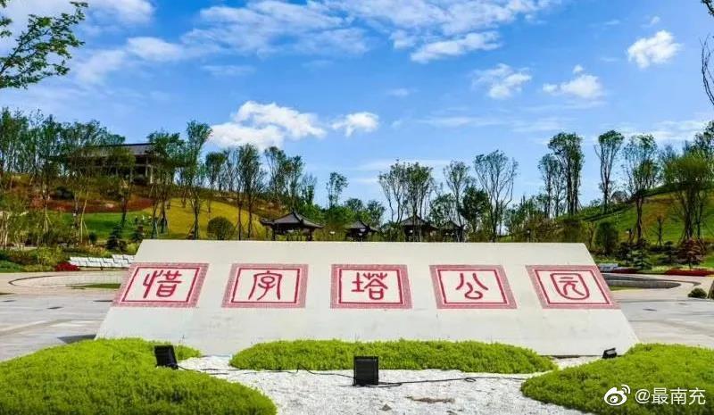 西充县第十站:南西田园新城建设工程项目