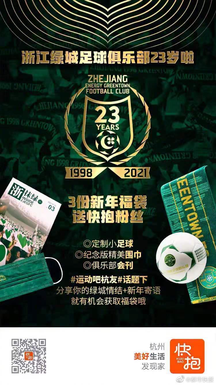 浙江绿城足球俱乐部23岁啦!……
