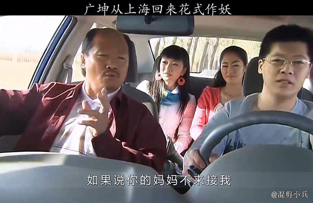 乡村爱情:谢广坤从上海回村之后……