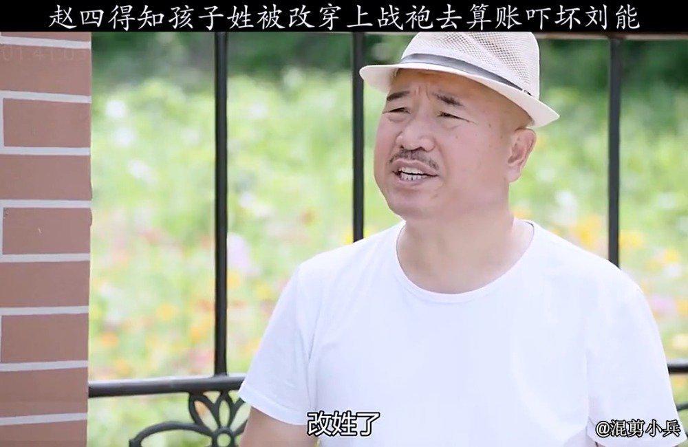 乡村爱情:刘能把孩子姓改了,赵四得知直接穿着战袍找他算账