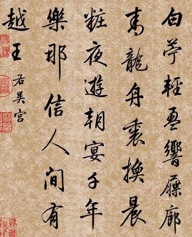 此人是乾隆皇帝贴身秘书,行书名满清朝,冠绝书法史200多年
