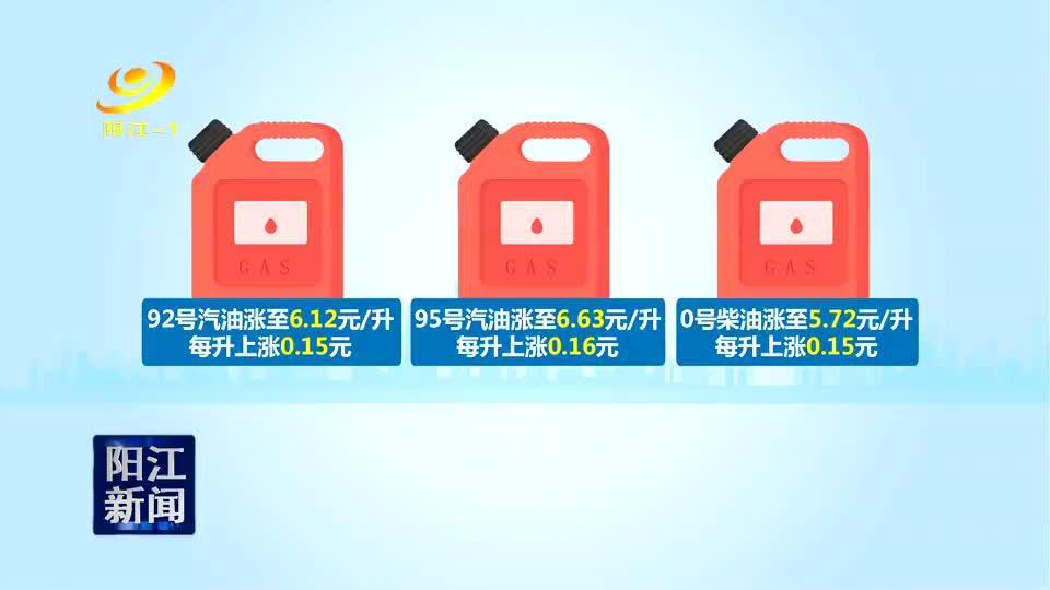 成品油价格五连涨 92号汽油重回6元时代