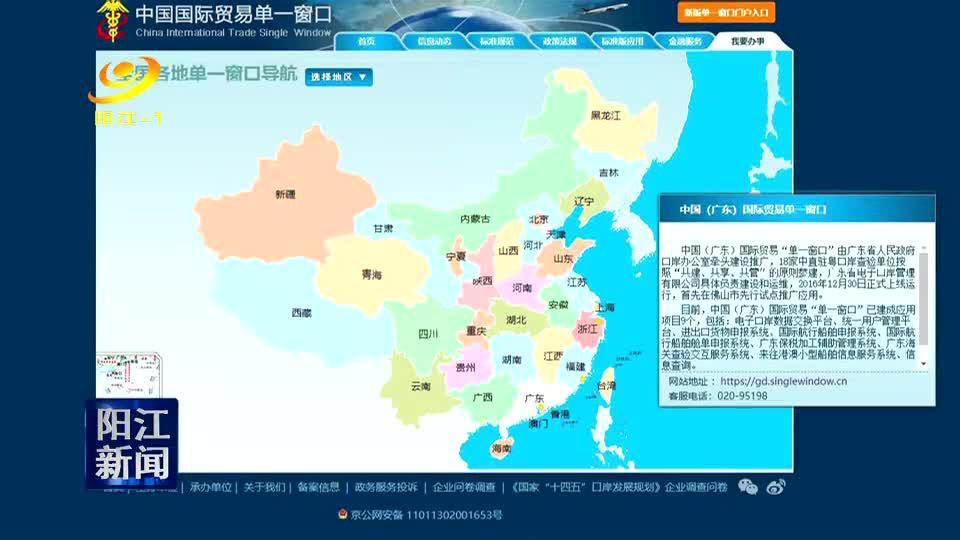 阳江去年进出口增速居全省第一