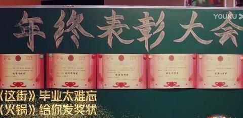 《这就是街舞3》四位领队提前吃火锅爆料,露出自己喜爱的作品