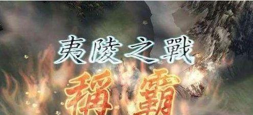 如果没有陆逊,刘备能先吴后伐魏能吗?网友:这是正确的选择