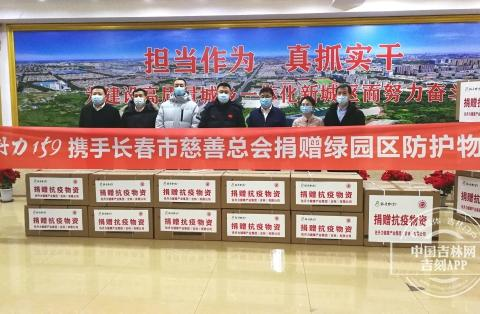 佐丹力集团向长春市绿园区捐赠总价值11万元的防疫物资