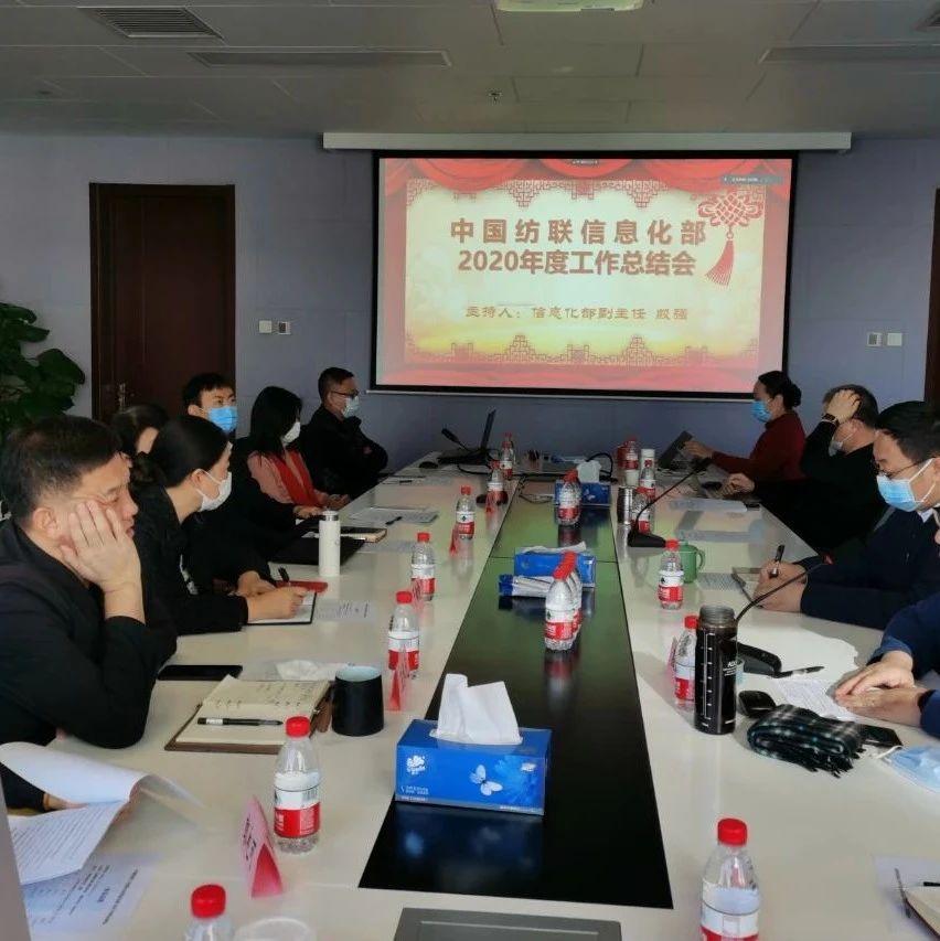 关注   砥砺前行,展望未来,中国纺联信息化部2020年度工作总结会召开