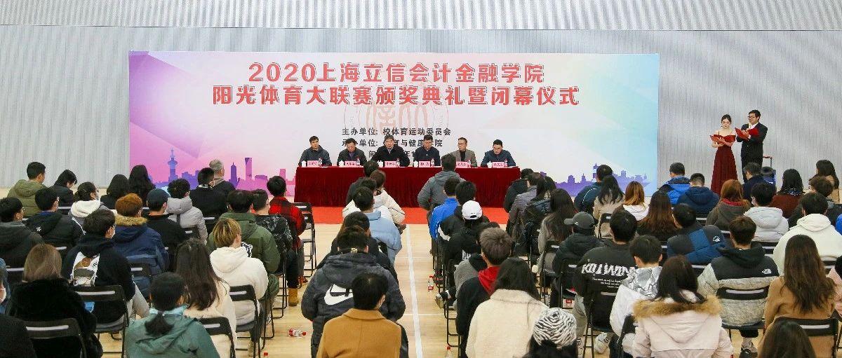 我校举行2020年校阳光体育大联赛颁奖典礼暨闭幕式