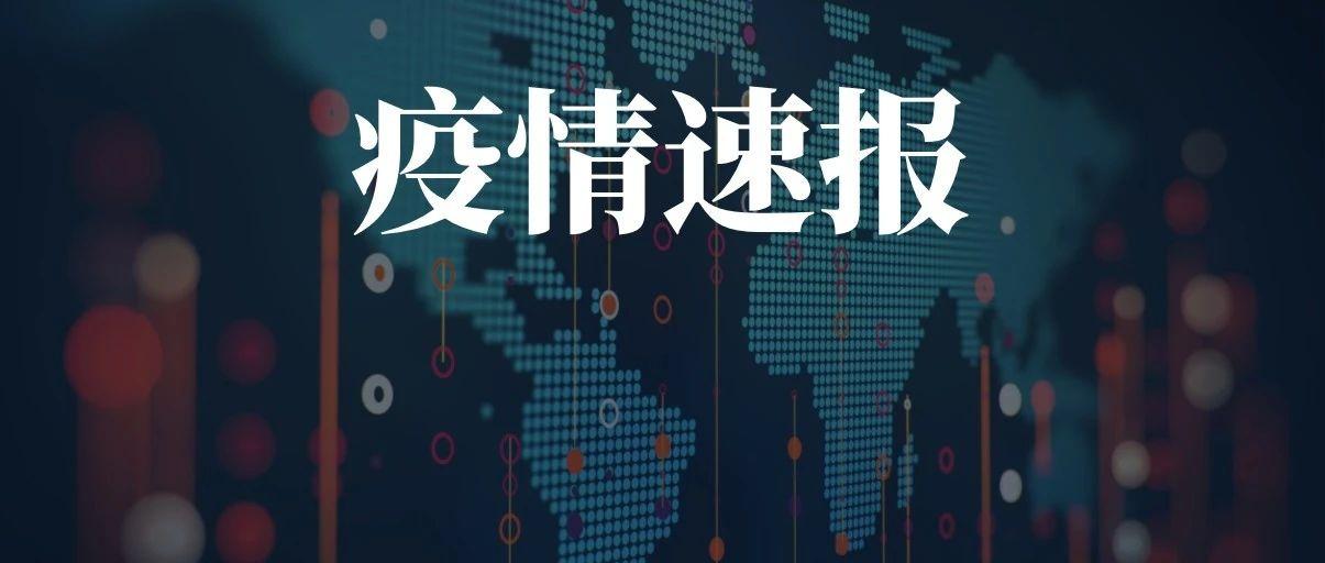 大庆市新增确诊病例1例