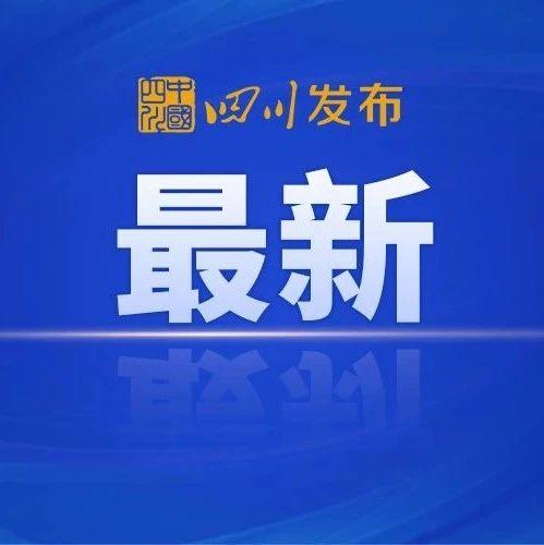 最新!成渝中线高铁方案确定,途经乐至安岳!