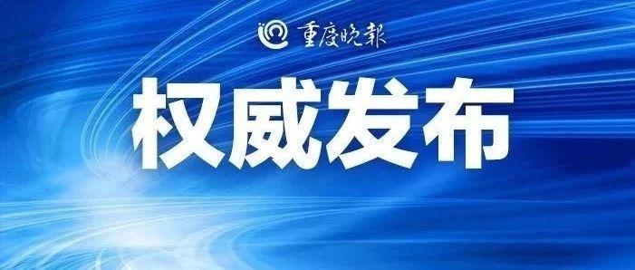 重庆昨日新增境外输入确诊病例1例 无症状感染者1例