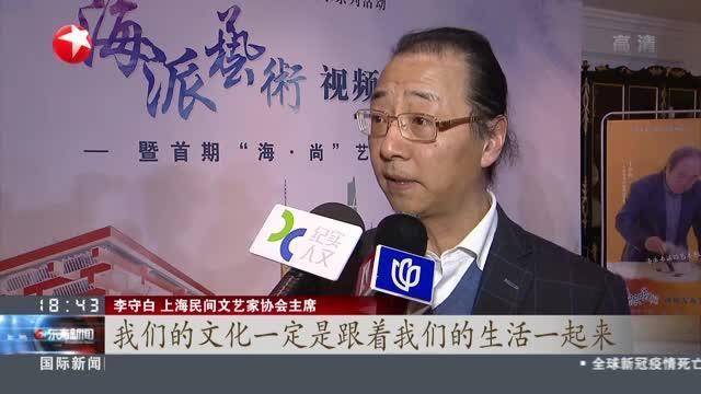 上海:名家云集  海派艺术传播传承系列活动今启动