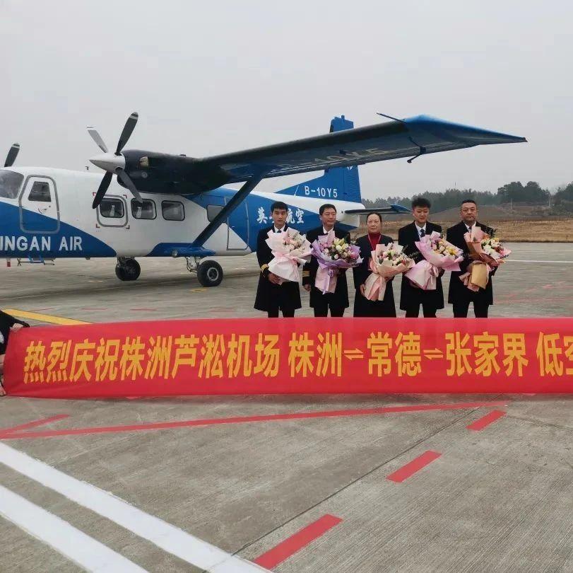 【直达】全省首条固定低空旅游航线在株洲开通