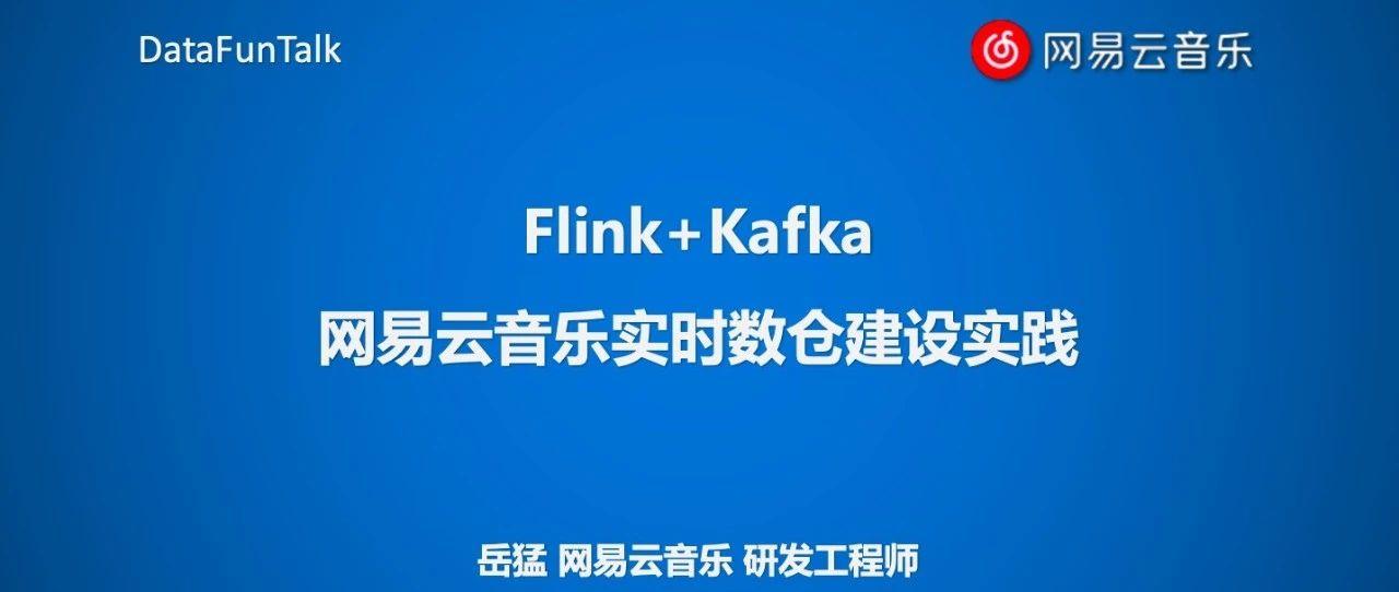 Flink+Kafka:网易云音乐实时数仓建设实践
