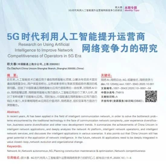 5G时代利用人工智能提升运营商网络竞争力的研究