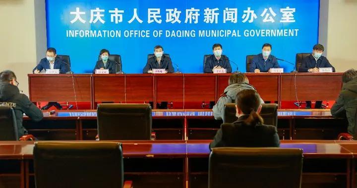 大庆市举行疫情防控第二场新闻发布会,通报全市生活必需品供应保障和疫情最新情况