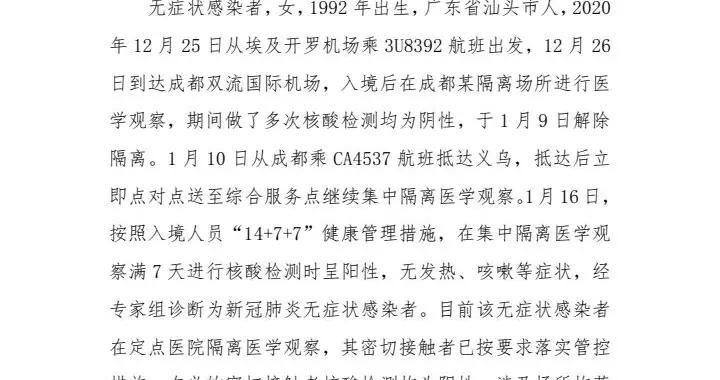 义乌市发现一例境外输入无症状感染者