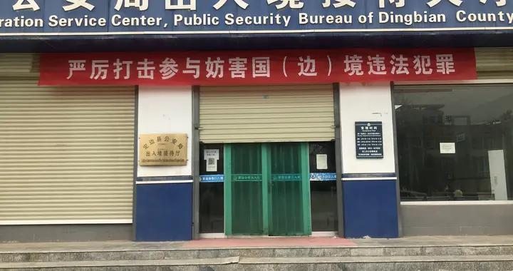 定边县公安局出入境管理大队开展严厉打击妨害国(边)境管理犯罪宣传活动