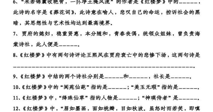 寒假作业:四大名著填空练习2-《红楼梦》,可打印附答案