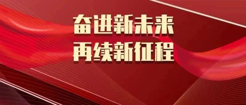 """奋进新未来 再续新征程 朱霖毅:聚焦五大重点  争创全国""""经开""""三十强"""