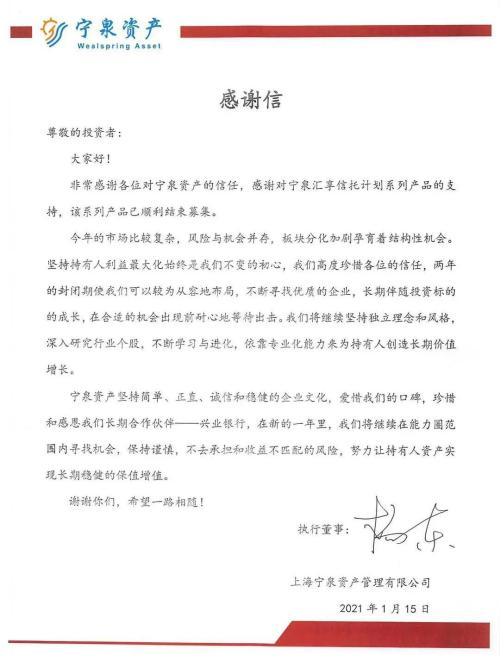 爆款私募基金又来了!杨东新产品5天狂卖100亿,提前结束募集,曾警示新能源板块风险!