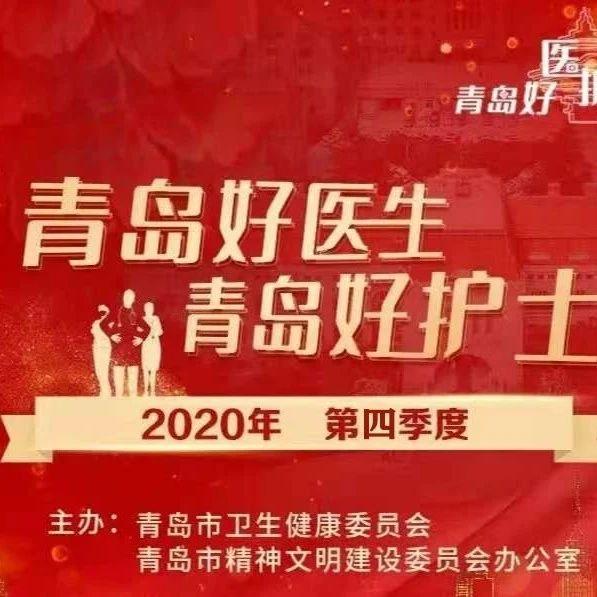 """【青岛好护士(41)】2020年第四季度""""青岛好护士""""丁秀娜:用真诚和爱心书写护理人生"""