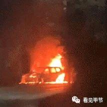 毕节一车辆深夜自燃