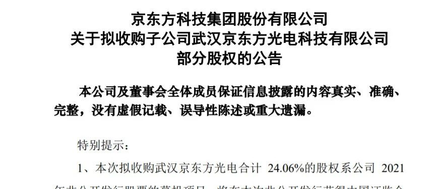 京东方拟收购武汉京东方股权、增资重庆AMOLED产线、云南硅基OLED产线等项目