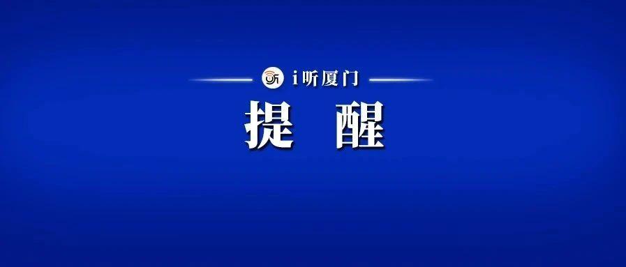 翔安区这座大桥今明两天将封闭六小时!车辆禁止通行!