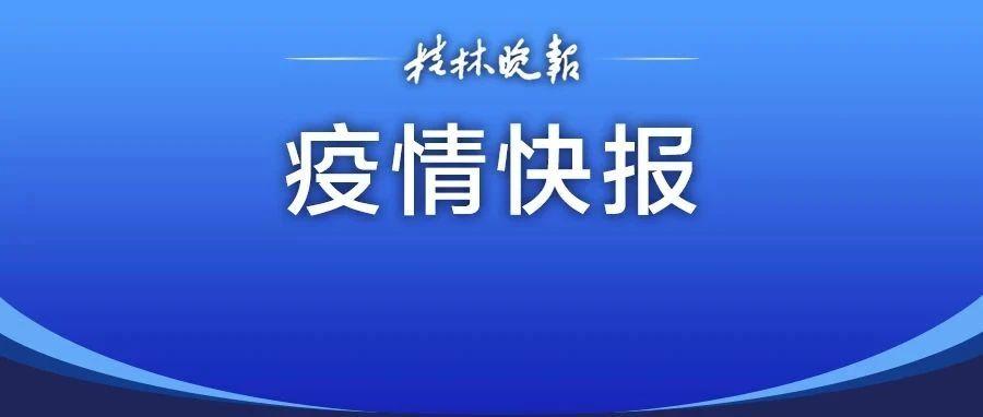 桂林新增1名协查南宁病例的密接者,已按程序管控