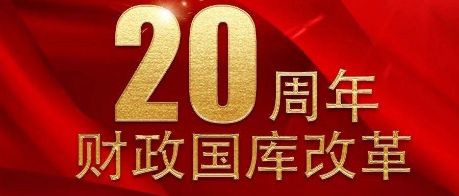 潮起珠江阔 奋进谱新篇——广东财政国库管理改革春华秋实