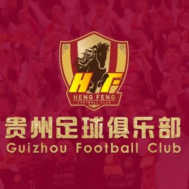 刚刚,贵州恒丰足球队正式更名为贵州队!
