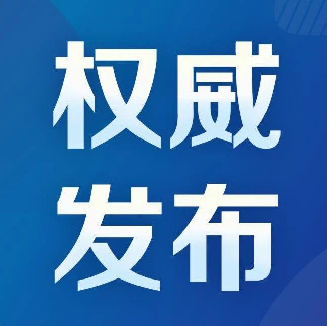 """黑龙江省网信办依法查处一批违法违规""""自媒体""""账号"""