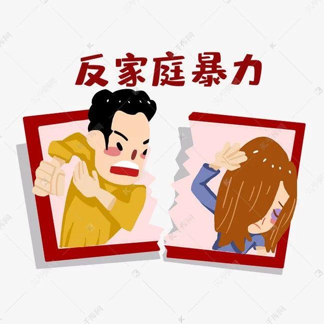 """海报丨山西出台办法,专""""治""""家庭暴力"""