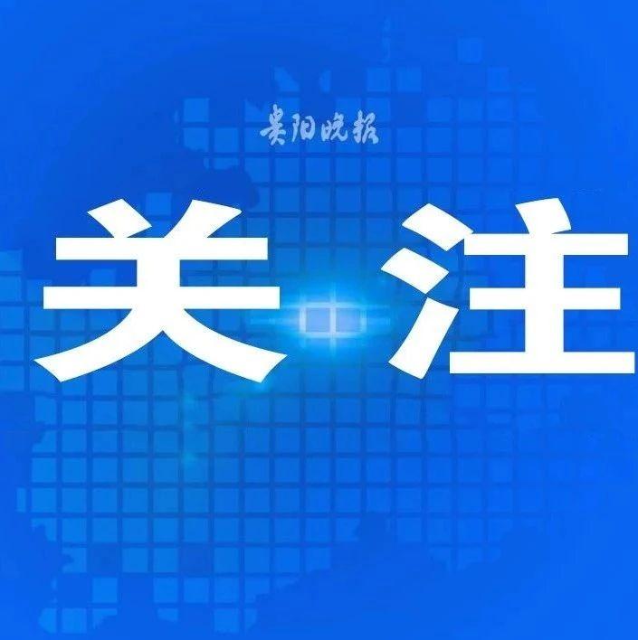 贵州省卫健委对疫情防控工作再部署