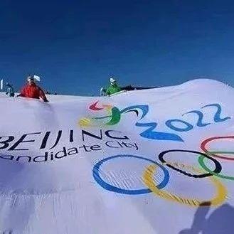 《北京冬奥会及冬残奥会无线电频率管理计划》发布实施