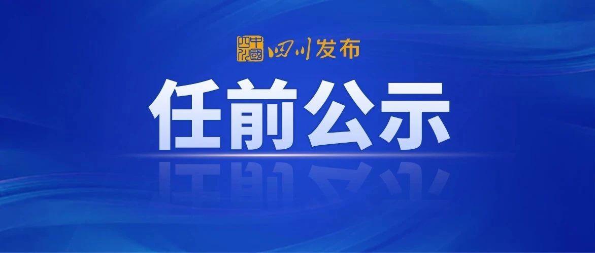 四川发布一批干部任前公示