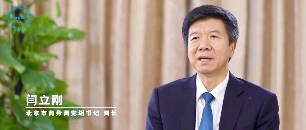 """北京市商务局局长闫立刚独家""""剧透""""2021北京商业"""