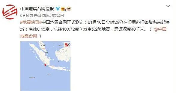 印尼苏门答腊岛南部海域发生5.2级地震 震源深度40千米