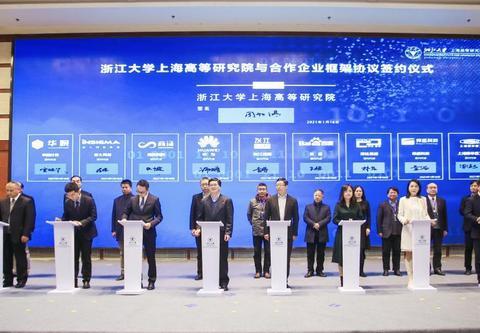 AI产教融合新标杆!浙江大学上海高等研究院与百度签署合作协议