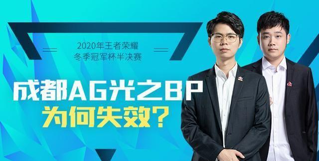 你是赛评师:南京Hero晋级冬冠总决赛,成都AG光之BP为何失效?