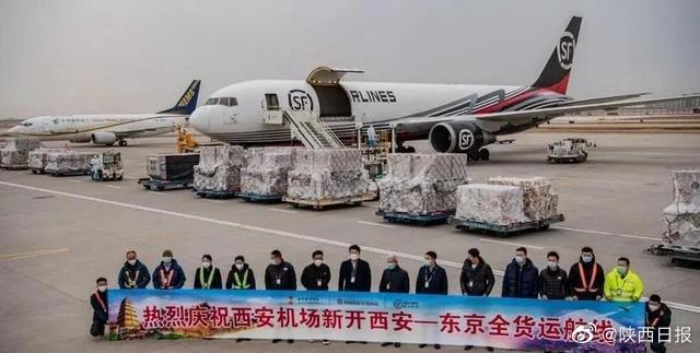 陕西开通今年首条国际全货运航线 预计全年约五千吨货邮吞吐量